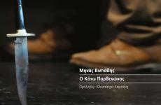 Κυκλοφόρησε  το θεατρικό έργο του Μηνά Βιντιάδη «Ο Κάτω Παρθενώνας»
