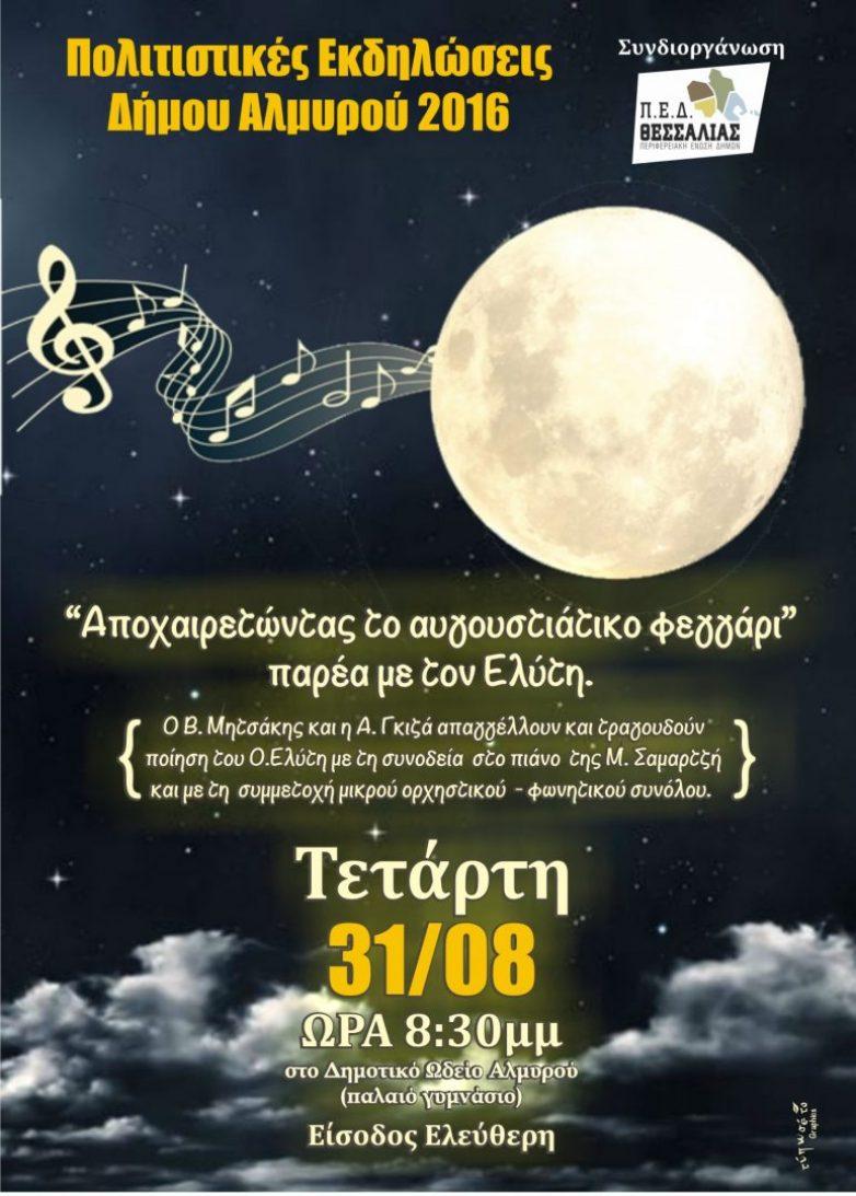 Εκδήλωση για το Αυγουστιάτικο φεγγάρι στο Δημοτικό Ωδείο Αλμυρού