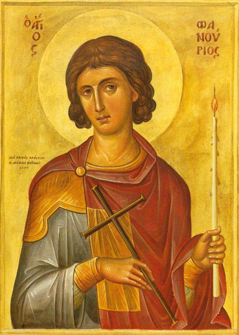 Μνήμη Αγίου Φανουρίου