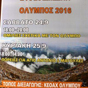 orivatiki-synantisi-ston-olybo