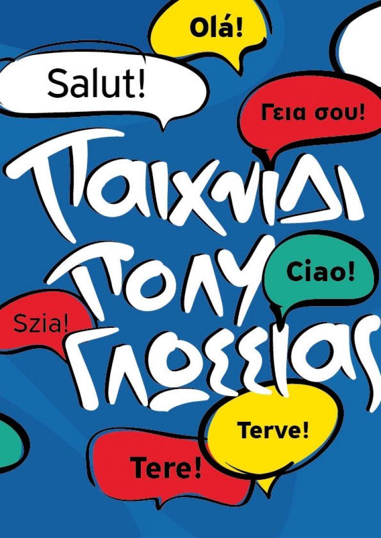 Πρωτότυπο γλωσσικό παιχνίδι με τίτλο «Εσύ, πόσες γλώσσες νομίζεις πως μιλάς;»