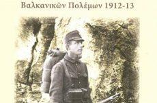 Το «Ημερολόγιον Βαλκανικών Πολέμων 1912-13» του Στέφανου Κ. Τζάνου