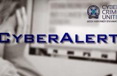 Η Διεύθυνση Δίωξης Ηλεκτρονικού Εγκλήματος ενημερώνει τους πολίτες για προσπάθεια οικονομικής εξαπάτησής τους