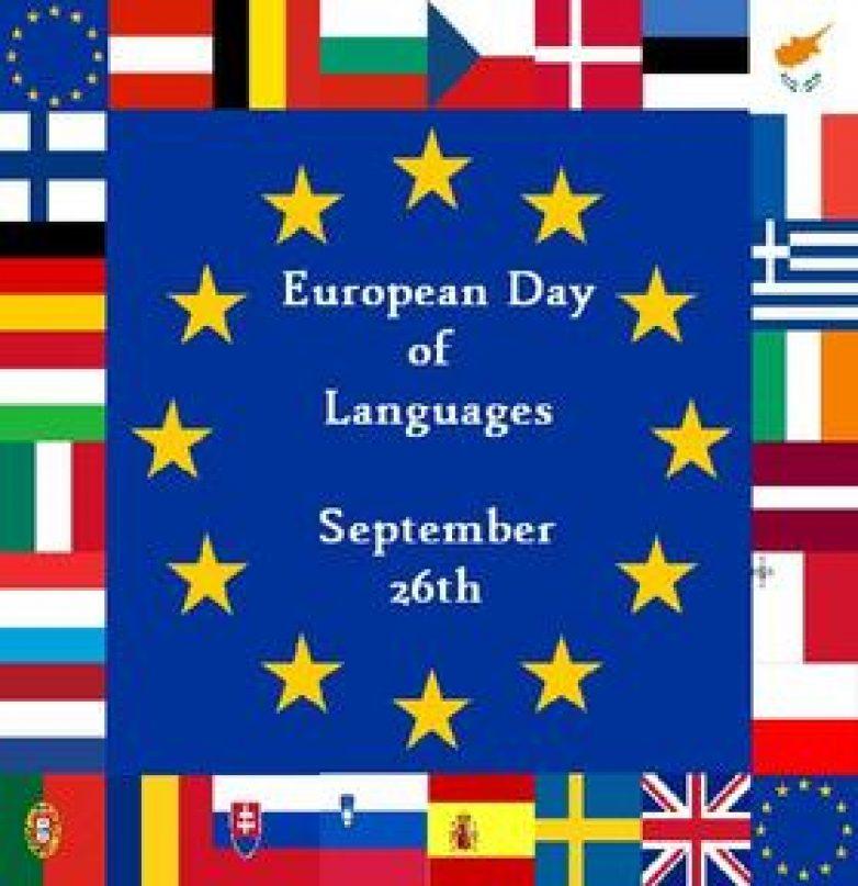 «Γιορτάστε μαζί μας  την Ευρωπαϊκή Ημέρα Γλωσσών»