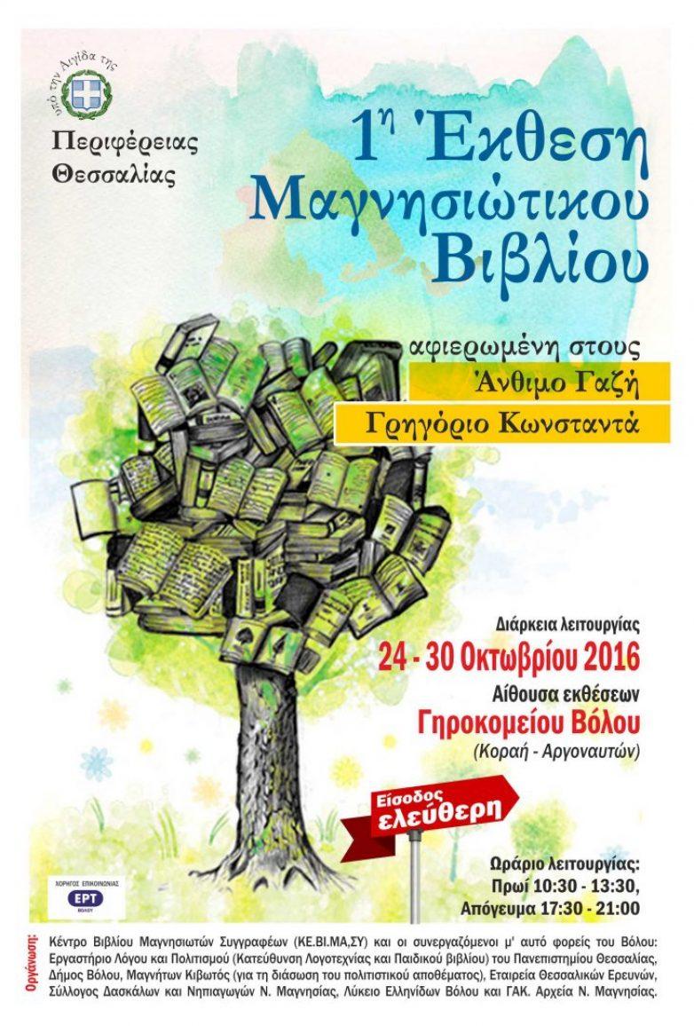 1η Έκθεση Μαγνησιώτικου Βιβλίου από τις 24 έως τις 30 Οκτωβρίου