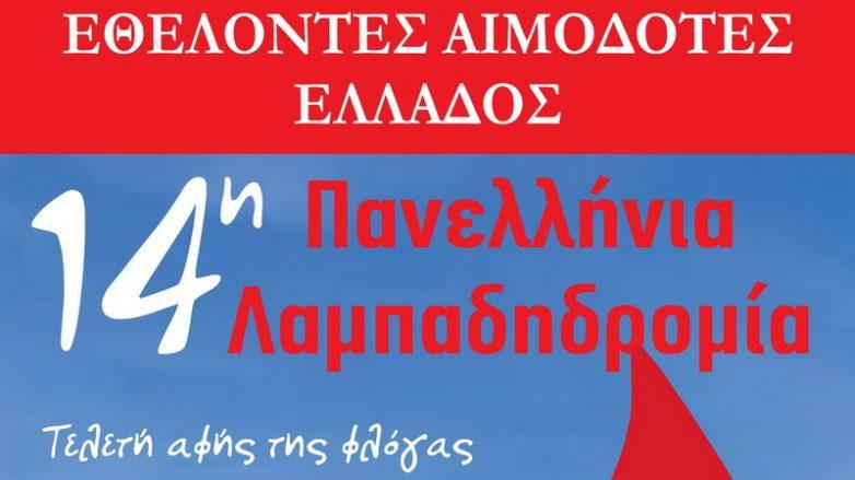 Λαμπαδηδρομία Εθελοντικής Αιμοδοσίας την Τετάρτη 5 Οκτωβρίου στον Βόλο