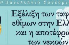 Στο Βόλο συνέδριο με θέμα «Εξέλιξη των ταφικών εθίμων στην Ελλάδα και η αποτέφρωση των νεκρών»