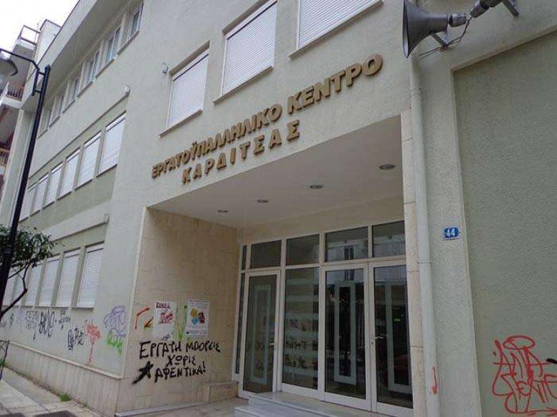 Στήριξη στην ΕΣΗΕΘΣΤΕΕ από το Εργατικό Κέντρο Καρδίτσας