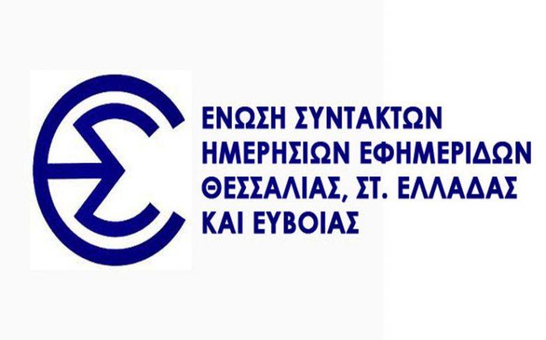 Η ΕΣΗΕΘΣΤΕ-Ε για τον αποκλεισμό αθλητικών συντακτών στη Λάρισα