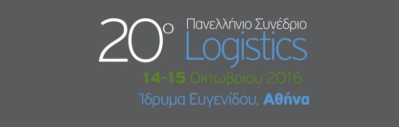Στις 14 Οκτωβρίου το 20ό πανελλήνιο συνέδριο Logistics