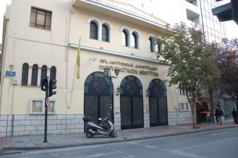 Εκδήλωση για τη συνταγματική αναθεώρηση και το συνταγματικό πλαίσιο των σχέσεων Εκκλησίας και Πολιτείας στην Ελλάδα του σήμερα