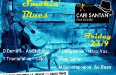Μπλουζ ήχοι στο Café Santan
