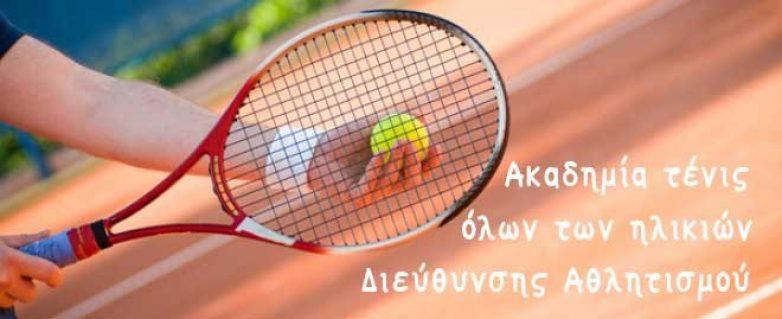 Τένις για μικρούς και μεγάλους από τη Διεύθυνση Αθλητισμού του ΔΟΕΠΑΠ-ΔΗΠΕΘΕ