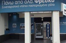 Σημαντική η συνεισφορά των παραγωγών του ΘΕΣ-ΓΑΛΑ στην αλλαγή κατεύθυνσης του ελληνικού αγροδιατροφικού τομέα