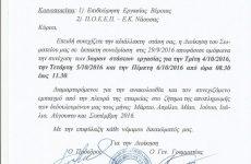 Την συνέχιση των 3ωρων  στάσεων εργασίας αποφάσισε η Διοίκηση του Σωματείου Εργατοϋπαλλήλων της Οινοποιίας Μπουτάρη