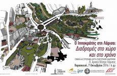 «Ο Ιπποκράτης στη Λάρισα : Διαδρομές στο χώρο και στο χρόνο-Εθνικά και ευρωπαϊκά δίκτυα πολιτιστικών διαδρομών»