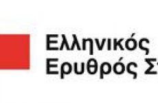 Διανομή χειμερινών ειδών σε πρόσφυγες και μετανάστες από τον Ερυθρό Σταυρό με την στήριξη της Ε.Ε.