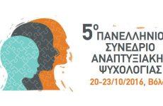 Το 5ο Πανελλήνιο Συνέδριο Αναπτυξιακής Ψυχολογίας στο Βόλο