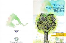 Έκθεση Μαγνησιώτικου  βιβλίου και περιοδικού εντύπου
