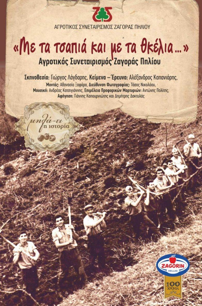 Παρουσίαση του ντοκιμαντέρ για τα 100 χρόνια ιστορίας του Αγροτικού Συνεταιρισμού Ζαγοράς