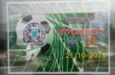 Αστυνομία -Πυροσβεστική 2-3  σε ποδοσφαιρικό αγώνα