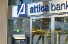 Attica Bank: η Ευρωπαϊκή Επιτροπή εγκρίνει την ενίσχυση της ρευστότητας