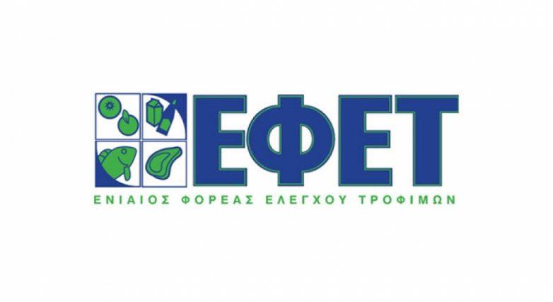 Σεμινάρια ΕΦΕΤ για επιχειρήσεις τροφίμων και τους εργαζόμενούς τους