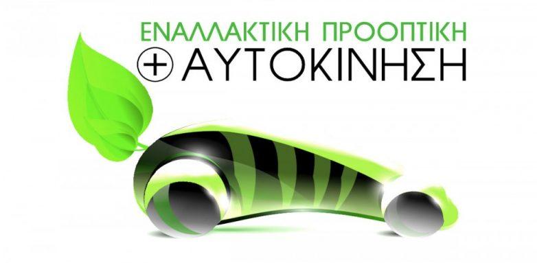 Ημερίδα για τις νέες τάσεις  στην κίνηση οχημάτων με εναλλακτικά καύσιμα