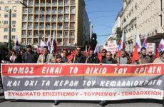 Αγωνιστικό «ανάχωμα» ενάντια στην κατάργηση του ΤAΠIT  από τους εργαζόμενους στο επισιτισμό