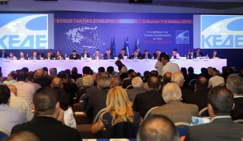 Στο Βόλο αύριο το διήμερο θεματικό συνέδριο της ΚΕΔΕ