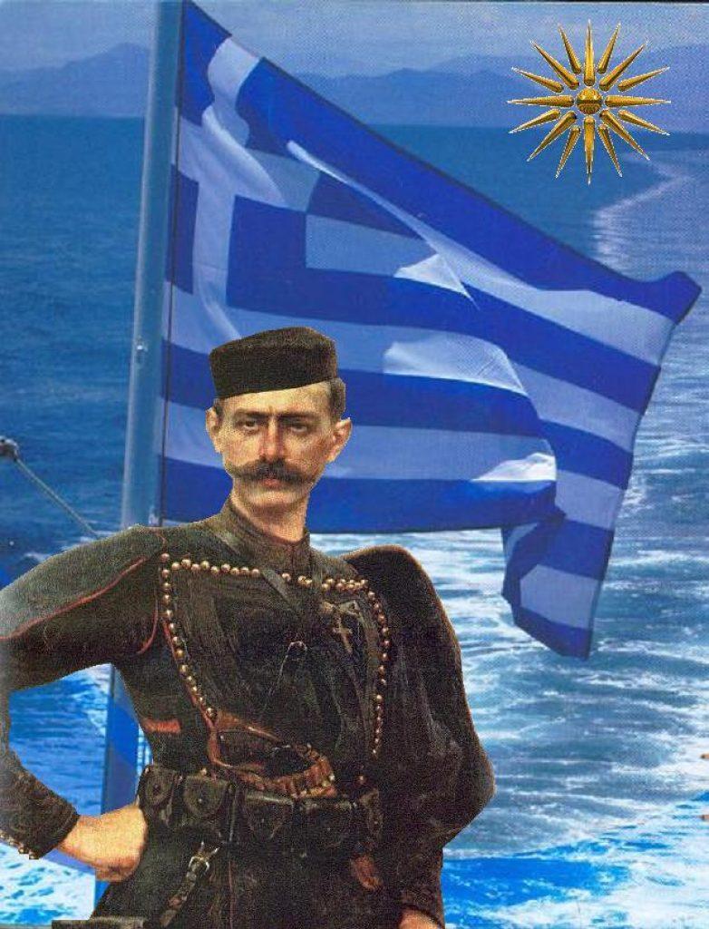 Μνημόσυνο για τον Μακεδονομάχο Παύλο Μελά
