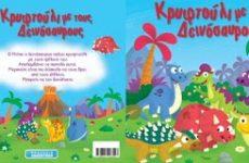 Καινοτόμα και πρωτοπόρα παιδικά βιβλία