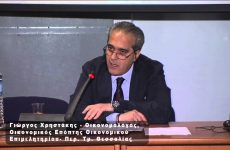 Nέος πρόεδρος του Π. Τ. Θεσσαλίας  του Οικονομικού Επιμελητηρίου Ελλάδος ο Γ. Χρηστάκης