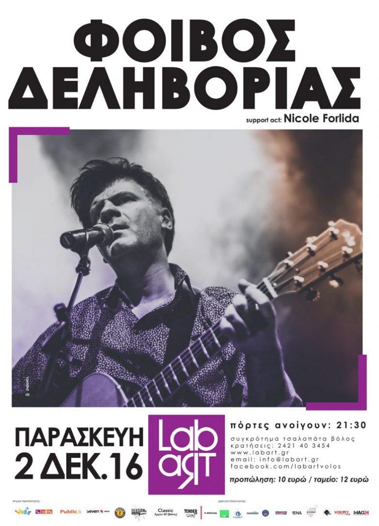 ΦΟΙΒΟΣ ΔΕΛΗΒΟΡΙΑΣ live in LabArt Volos