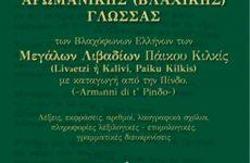 Παρουσίαση βιβλίου των βλαχόφωνων Ελλήνων στο Βελεστίνο