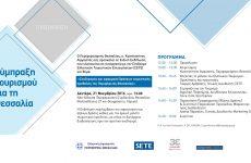 Παρουσιάζεται το προσχέδιο Μάρκετινγκ Τουριστικού Προϊόντος και Στρατηγικής Ανταγωνιστικής Ταυτότητας της Περιφέρειας Θεσσαλίας