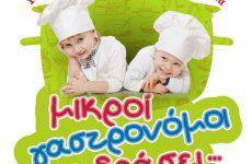 Αναβάλλεται η διοργάνωση του 1ου ετήσιου διαγωνισμού μαγειρικής για παιδιά