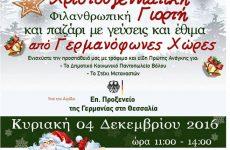 To 3ο Χριστουγεννιάτικο παζάρι με γεύσεις και έθιμα από Γερμανόφωνες χώρες