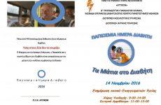 Ενημερωτική εκδήλωση για το κοινό στο Νοσοκομείο «Αττικόν» για την Παγκόσμια Ημέρα Διαβήτη