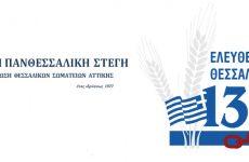 """Εορταστική εκδήλωση  """"135 Χρόνια Ελεύθερη Θεσσαλία"""" στην Αθήνα"""
