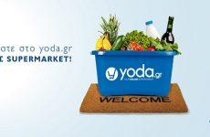 Δεύτερο ηλεκτρονικό σούπερ μάρκετ στην ελληνική αγορά