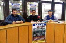 Κάλεσμα της ΑΔΕΔΥ για συμμετοχή στην απεργία