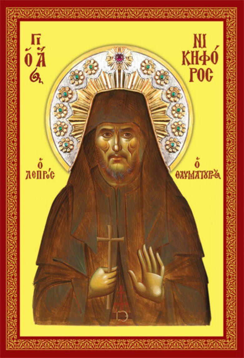 Έρχεται στο Βόλο Ιερό Λείψανο του Οσίου Νικηφόρου του Λεπρού