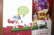 Στην κυκλοφορία τα έντυπα για τις χριστουγεννιάτικες εκδηλώσεις του Δήμου Βόλου