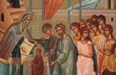 Τα Εισόδια της Υπεραγίας Θεοτόκου