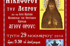 Ιερό Λείψανο του Οσίου Νικηφόρου του Λεπρού στο Βόλο