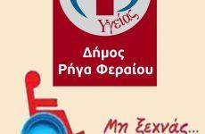 Σύμφωνο συνεργασίας ΚΕΠ Υγείας Δήμου Ρήγα Φεραίου-Σωματείου Μαγνησίας «ΙΠΠΟΚΑΜΠΟΣ»