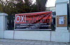Συνάντηση στον Βόλο όλων των κινημάτων της Θεσσαλίας, κατά των πλειστηριασμών