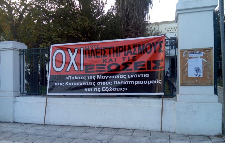 Κίνηση πολιτών κατά των πλειστηριασμών – κατασχέσεων – εξώσεων