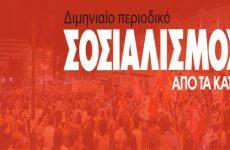 Εκδήλωση στο Π.Θ. από το περιοδικό «Σοσιαλισμός από τα κάτω»